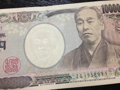 ... 時々オトン:来たわ!一万円札