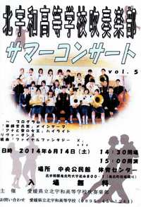 イベント・ライブ情報 2014/06/14