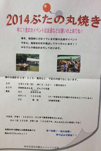イベント・ライブ情報 2014/06/21