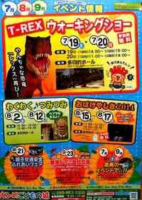 イベント・ライブ情報 2014/08/02