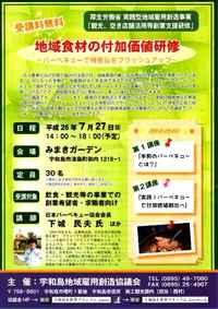 イベント・ライブ情報 2014/07/28