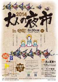 イベント・ライブ情報 2014/08/30