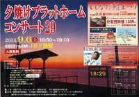 イベント・ライブ情報 2014/09/13
