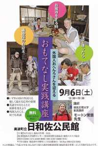 イベント・ライブ情報 2014/09/06