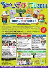 イベント・ライブ情報 2014/10/11