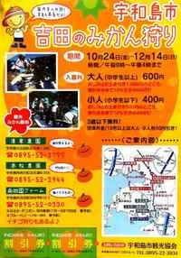 愛媛と四万十川流域のイベント・ライブ 2014/11/29