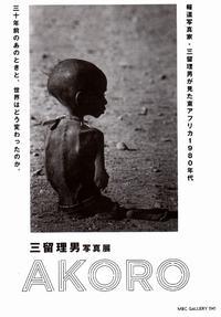 愛媛と四万十川流域のイベント・ライブ 2014/12/20