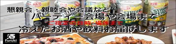 懇親会パーティー お酒配達ネット