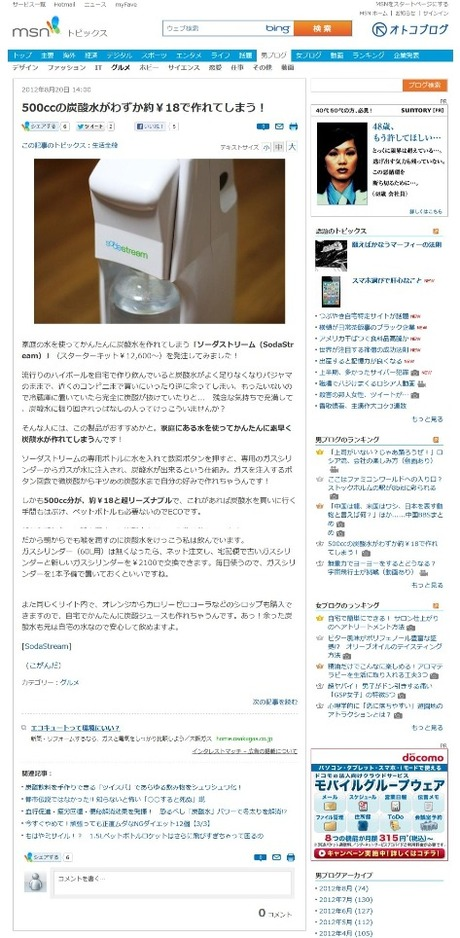 msnの 男ブログに こがんだが登場 これうまいわ 大阪グルメ でも