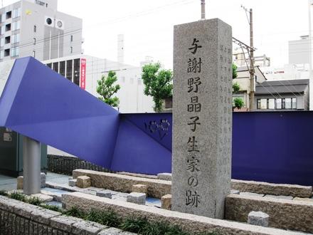 与謝野晶子生家の跡:O-TUBE