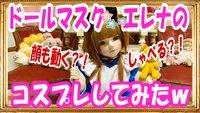 ドールマスク エレナのYouTube更新しました!