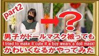 YouTube 男子が美少女マスク被ってもpart2更新しました!