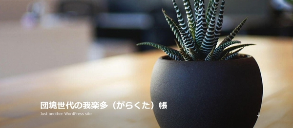 """我們故鄉兼具城市和農村的好處""""tokainaka"""""""