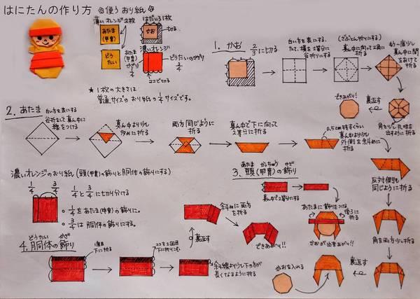 クリスマス 折り紙 折り紙キャラクターの折り方 : divulgando.net